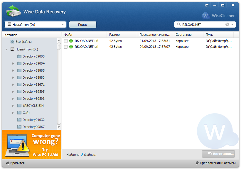 Wise Data Recovery 3