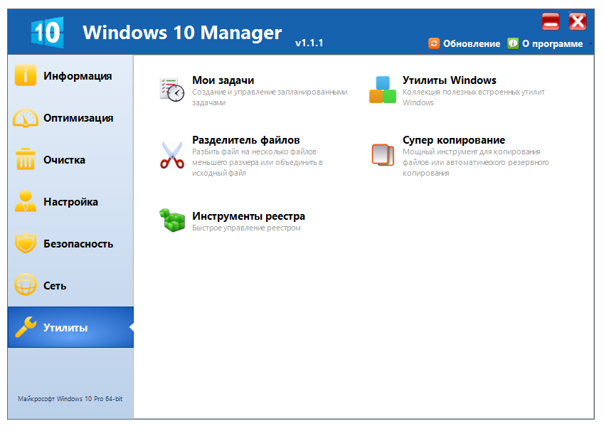 Yamicsoft Windows 10 Manager 1.1.6 with Patch