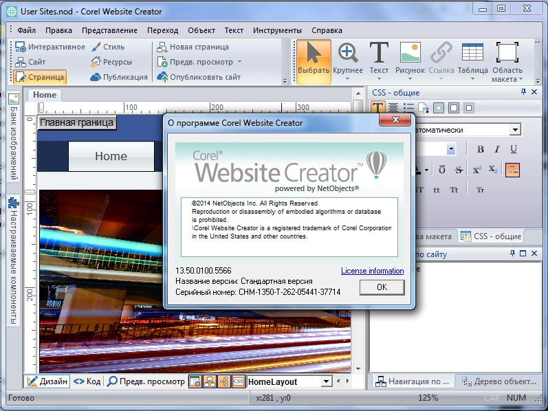 Corel Website Creator X7 Crack Full Version Free
